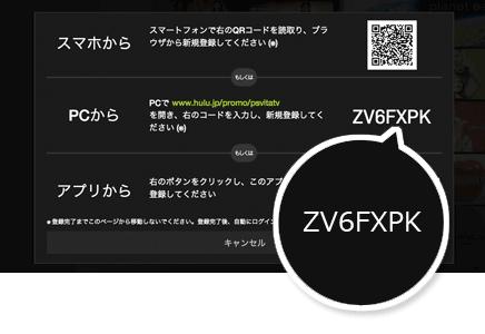 hulu アクティベーションコード