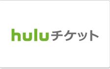 hulu チケット