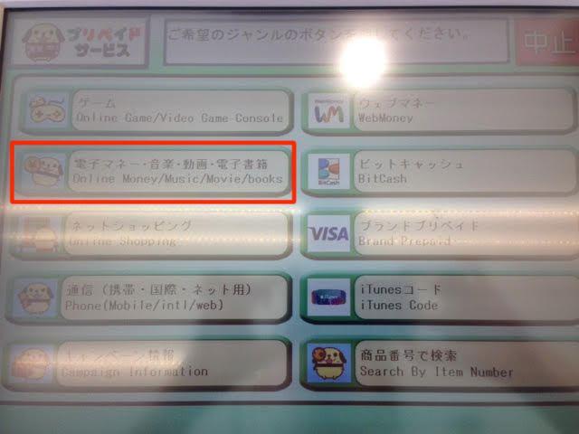 hulu-ticket3-1