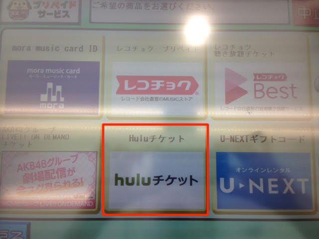 hulu-ticket3-3