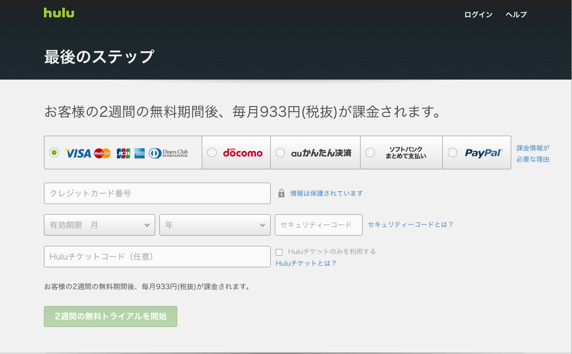 hulu-ticket5