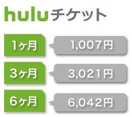 hulu-ticket6