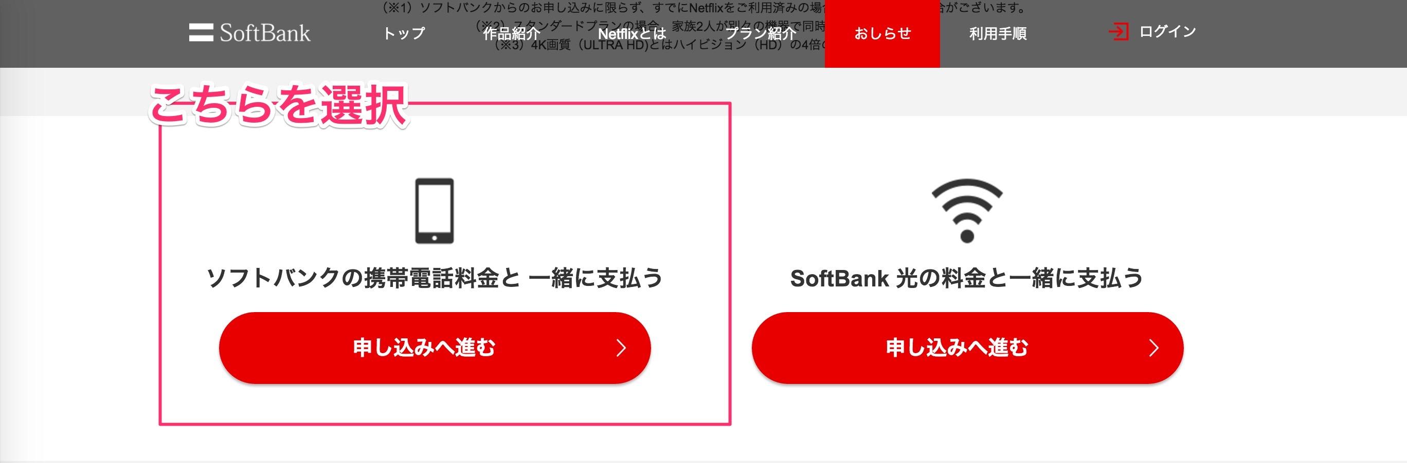 softbank支払い netflix