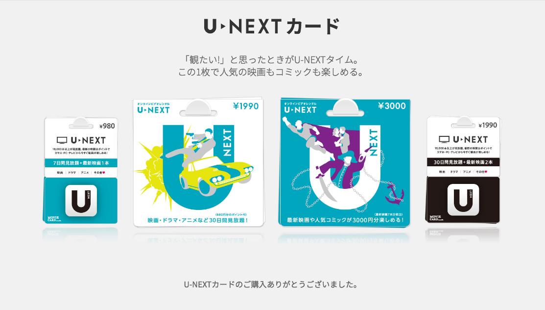 unextcard-1