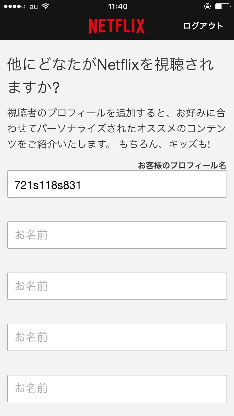 netflix 支払