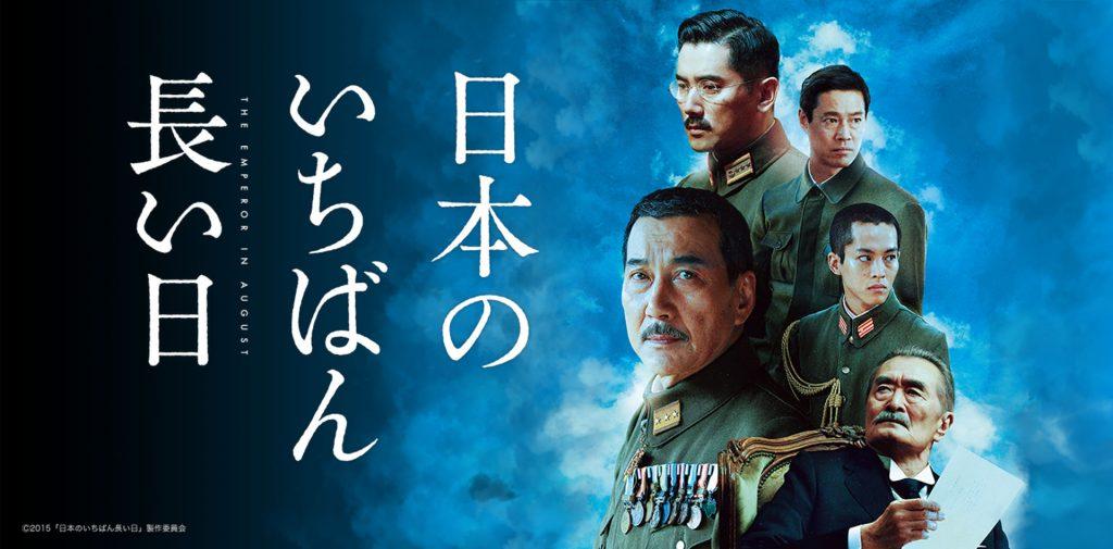 映画「日本のいちばん長い日」ストーリーあらすじ …
